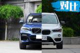 国产新一代宝马SUV买大还是买小?新X3对比X1