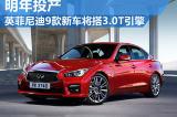英菲尼迪9款新车搭载3.0T引擎 明年投产