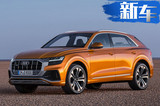 奥迪今年4款SUV国内开卖 纯电动+轿跑PK特斯拉