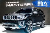 起亚全新SUV实车曝光 内部7座布局/比奔驰GLE大