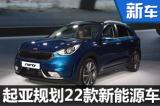 起亚规划22款新能源车 混动SUV明年入华