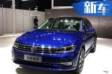 上汽大众新款凌渡正式开卖 售14.59万-20.19万