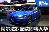 阿尔法罗密欧即将登陆中国 推四门轿跑车