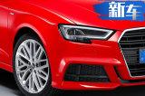 奥迪A3特别版车型售价曝光 搭1.4T引擎/配置升级