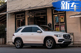 奔驰全新GLE现开启预售!V6混动引擎/竞争宝马X5