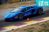 体验全新Aventador S 兰博基尼赛道驾驶培训