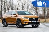 法国总统座驾 DS 7旗舰SUV预售价21.39-31.49万