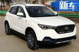 一汽奔腾X40纯电小SUV将上市 综合续航310km