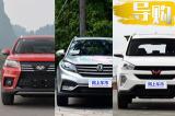 最低6万起售的国民SUV 选辆好车全家衣锦还乡