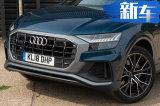 奥迪Q8轿跑SUV 9月上市 63万起售/尺寸超奔驰GLE