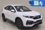 东风本田新款XR-V增1.5T 动力更强油耗仅6.1L