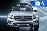 奔驰GLB九月份顺义投产 年产8万辆-有纯电动版