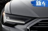 奥迪全新A6插混版曝光 搭2.0T引擎/配S运动套件