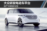 大众研发电动车平台 投产30款新车型