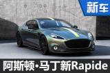 阿斯顿·马丁发布Rapide高性能车 动力更强