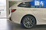 宝马新3系旅行版到店实拍 搭2.0T引擎/尺寸大涨