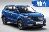 东风风光中型SUV海外将销售 起售价上涨近9万元
