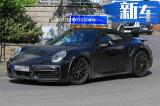 保时捷全新911 Turbo敞篷版 动力升级/明年亮相