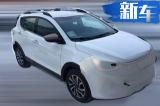 江淮大众首款SUV实车亮相 最快于本月底下线