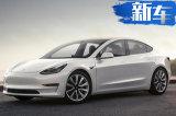 特斯拉二季度交付9.52万辆 Model 3家族最畅销车型