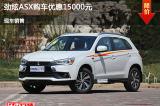 秦皇岛劲炫ASX购车优惠1.5万 现车供应中