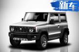 酷似小号奔驰G级 铃木全新吉姆尼7月5日发布