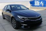 东风悦达起亚推新款K5 外观大幅调整/同步海外版