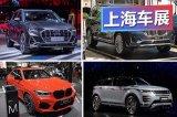 上海车展亮相发布SUV这么多 究竟你最中意谁?
