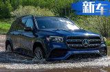 全新奔驰GLS官图发布 车身尺寸大幅加长还更省油