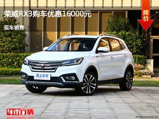 邯郸荣威RX3优惠1.6万元