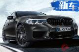 宝马全新M5推特别版车型 搭4.4T引擎/限量350台