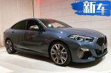 宝马全新2系Gran Coupe实拍!搭2.0T/明年开售
