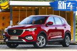 名爵紧凑级SUV正式开启预售 售17.18-19.78万元