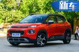 雪铁龙全新SUV云逸预售11.58万起 9月20日开卖