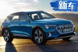 奥迪纯电SUV推跨界版 动力大幅提升/售价超62万元