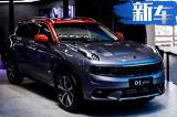 领克01插电混动SUV 8月开卖 售价低于WEY P8