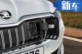 斯柯达新速派插混版下线 年底开售/车型配专属名称