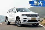 Jeep新款大切诺基上市 52.99万起 标配空气悬架