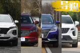30万买SUV挑花了眼?先来看这四款车型怎么样?
