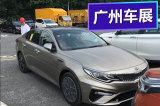 2018广州车展探馆: 东风悦达起亚K5 Pro现身