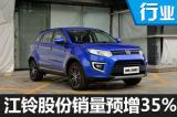 江铃股份销量预增35% 10款新车将上市