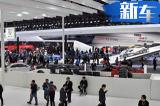 北京车展17款新车登陆 一水高颜值/SUV过半