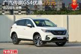 东莞传祺GS4优惠2万元 店内现车销售