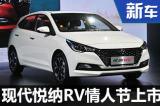 北京现代悦纳RV情人节上市 竞争POLO