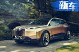 全新宝马X6曝光 搭4.4T发动机/竞争GLE轿跑版