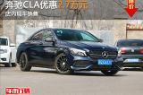 奔驰CLA级优惠2.7万元 店内现车销售