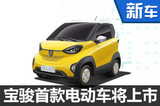 宝骏首款电动车将上市 续航超160公里-图