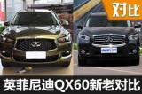 小改款是否有诚意?英菲尼迪QX60新老对比