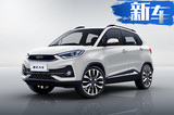 合众新能源发布2款新车 纯电动SUV将于8月开卖