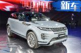 """路虎新极光""""电动版""""将国产 投资70亿首款新车"""